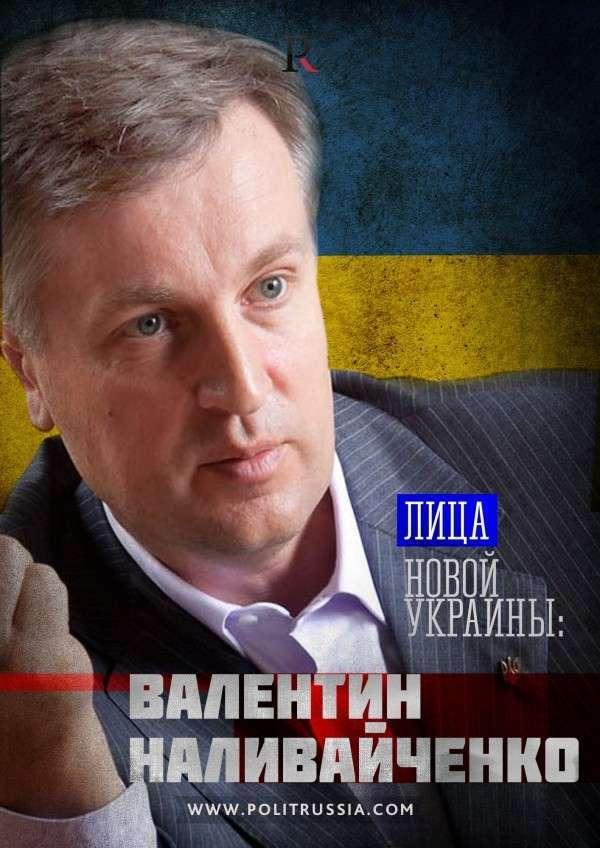 Лицо новой Украины: Наливайченко