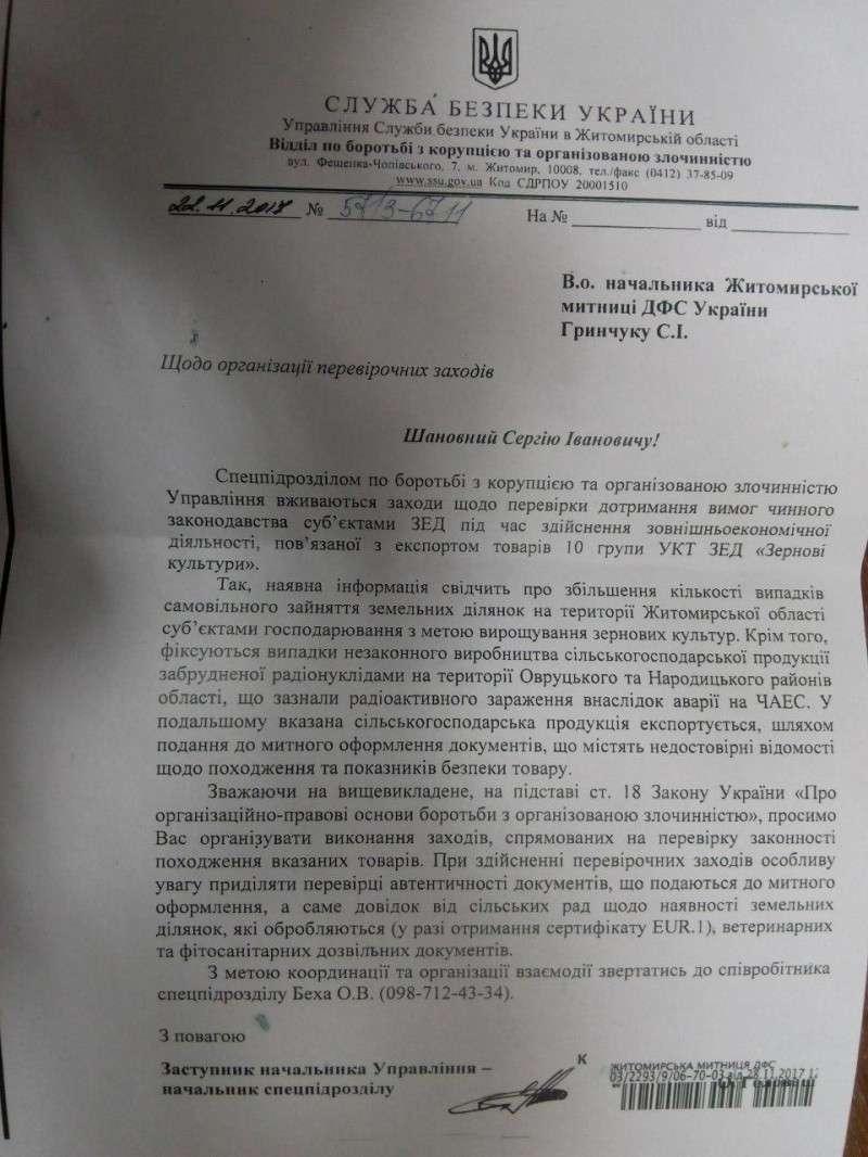 Продукты из Чернобыля по фальшивым сертификатам. Эко-экспорт незалежной в ЕС