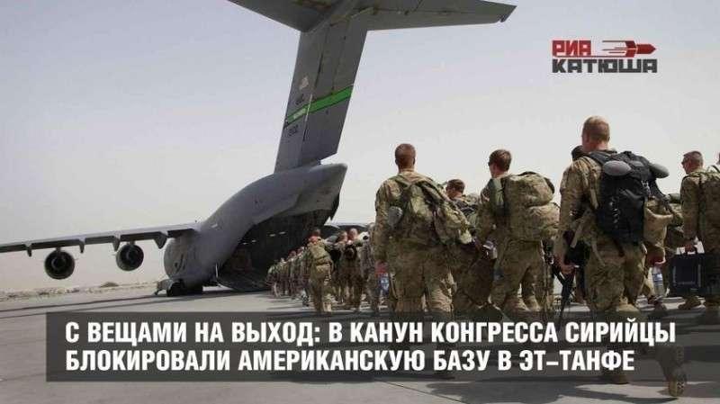 Сирийская армия полностью блокировала военную базу США в Эт-Танфе с террористами внутри