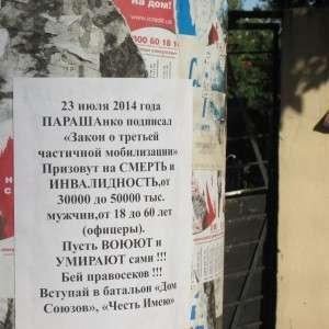 Листовки на улицах Одессы: видимо, фашизм не пройдёт