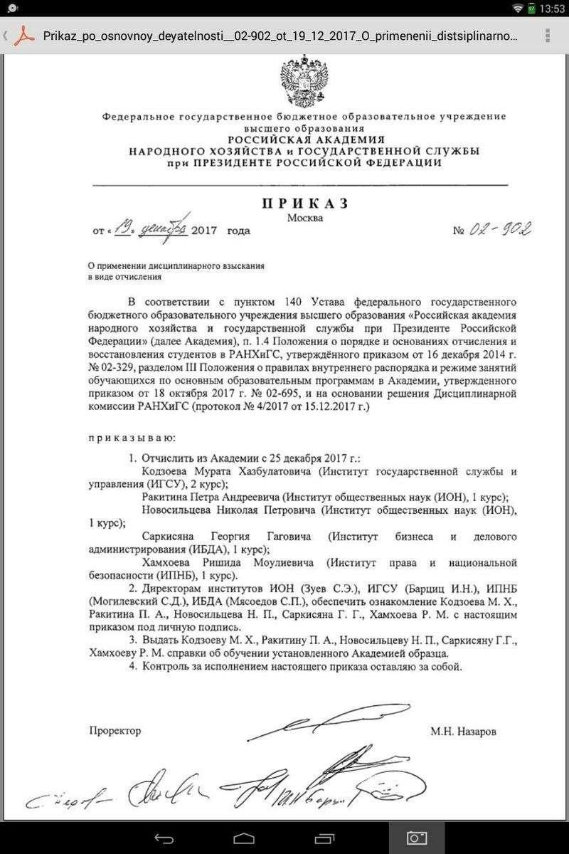 Олег Терещенко ранхигс