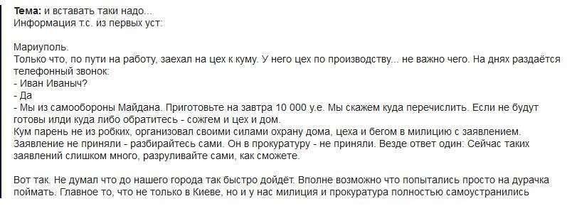В Украине ширится грабёж населения