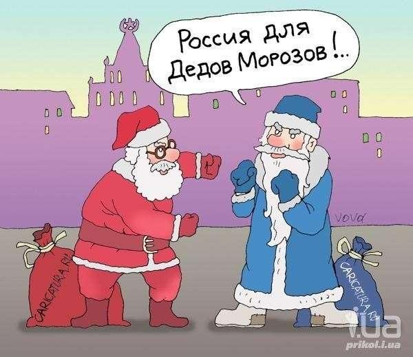 Юмор помогает нам пережить смуту: Деда Мороза вам в ленту!