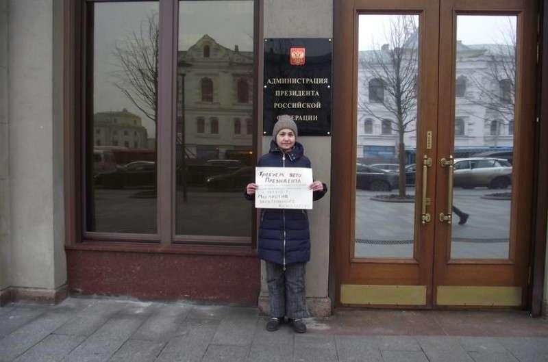вето президента путина