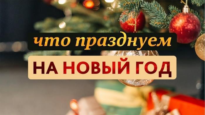 Великая Тартария: что мы празднуем на Новый год?