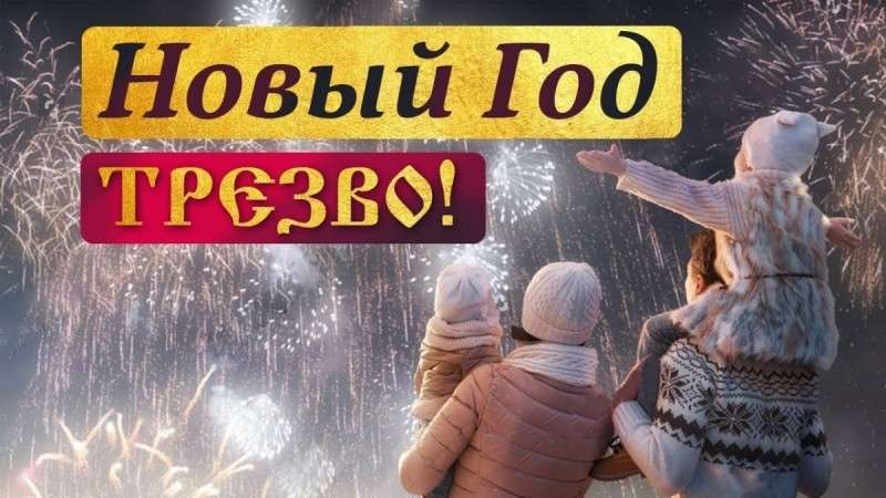 Я встречаю Новый год трезво! И тебе того же желаю