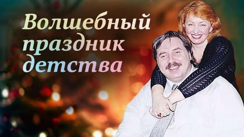 Новый год. Из книги Николая Левашова. Волшебный праздник детства!