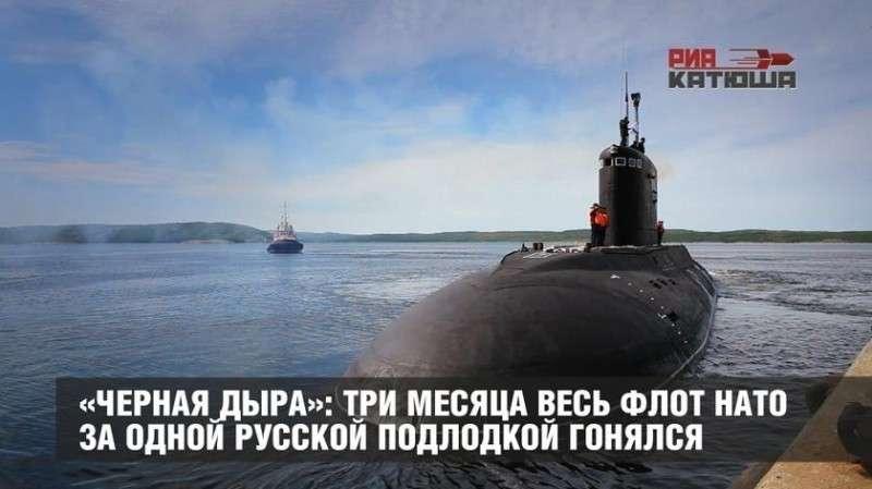Как флот НАТО три месяца гонялся за русской подлодкой – убийцей ИГИЛ