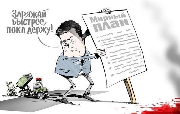 Самозванец Порошенко: Украинские войска не уйдут из Донбасса