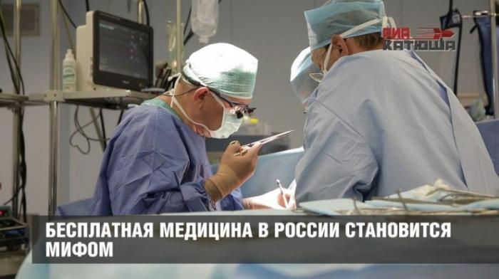 В России бесплатная медицина становится мифом