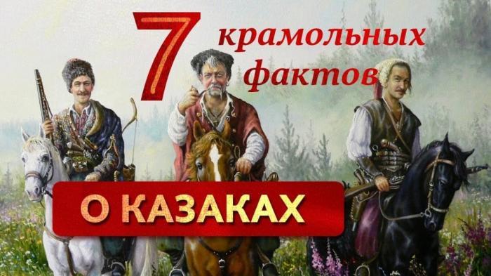 Великая Тартария: 7 крамольных фактов о казаках