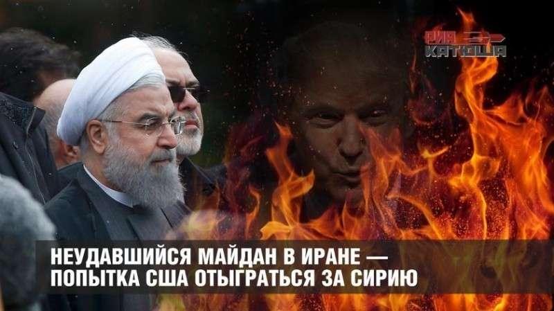 «Майдан» в Иране – неудавшаяся попытка США отыграться за Сирию