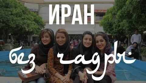 Факты и мифы о жизни в современном Иране. Иран без чадры
