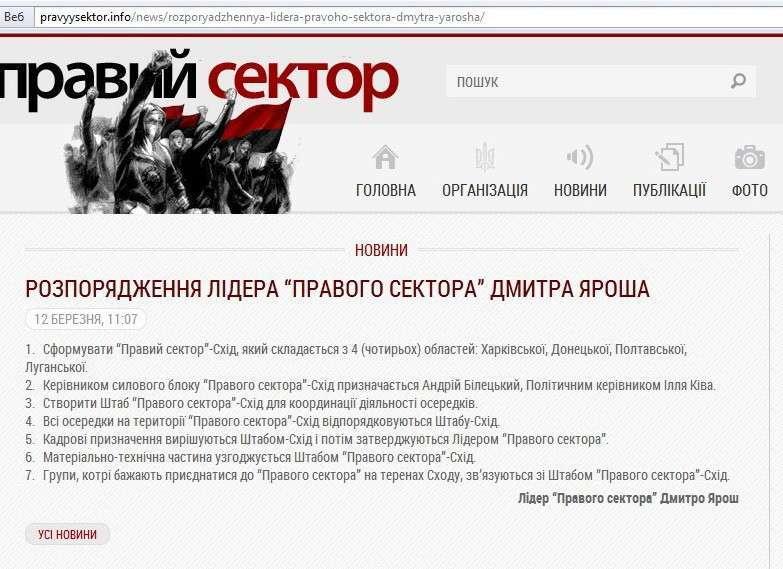 Распоряжение лидера правого сектора Дмитрия Яроша