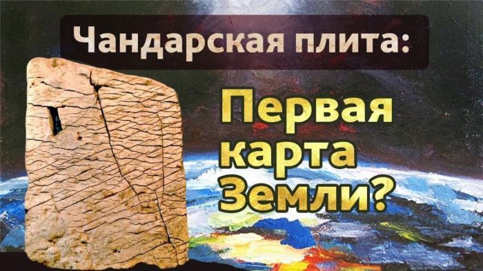 Чандарская плита: первая настоящая карта Земли?