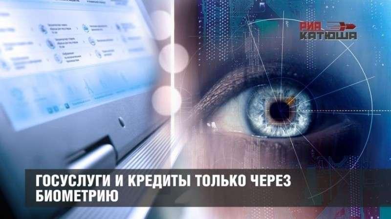 Кредиты и госуслуги теперь через биометрию. Путин подписал закон