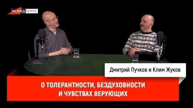 Клирекализация России: толерантность, бездуховность и чувства верующих