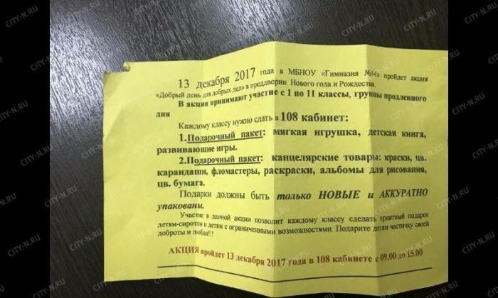 В Новокузнецкой школе принудительно заставляют участвовать в благотворительной акции
