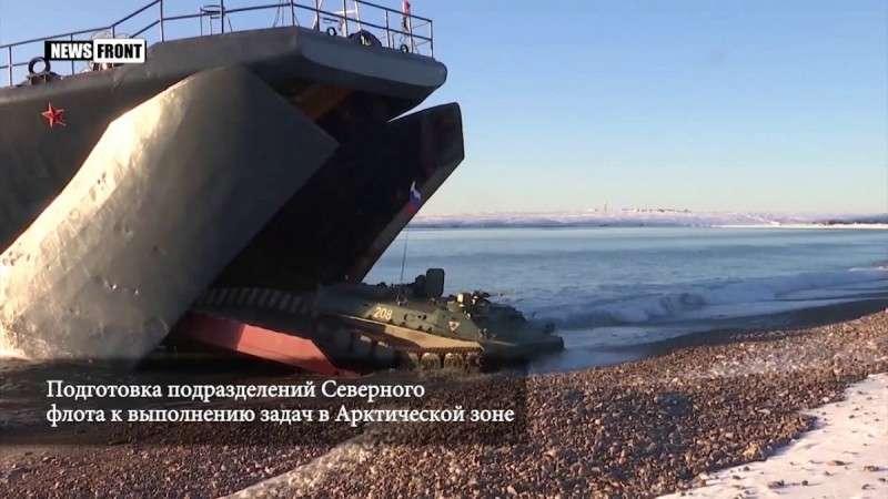 Северный флот России готовится к выполнению задач в Арктике