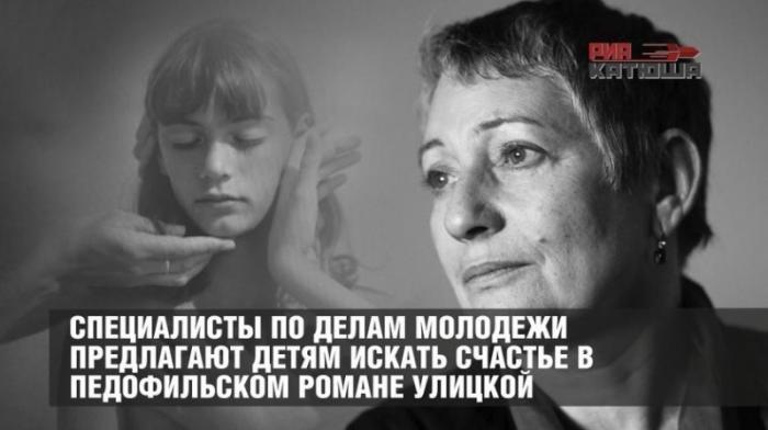 Чиновники-русофобы предлагают детям искать счастье в педофильской литературе