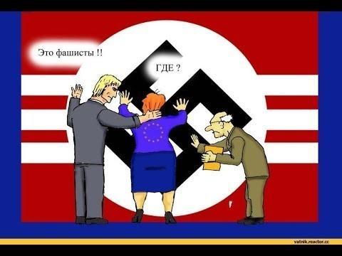 Европа на пути к нацизму, 90 лет назад было всё то же самое