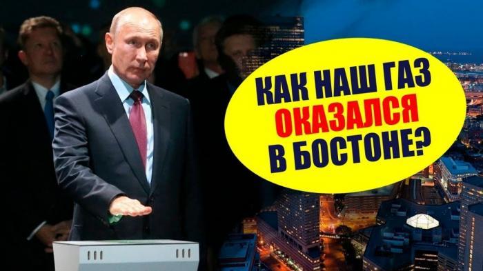 Как Россия не даёт Америке стать энергетической сверхдержавой