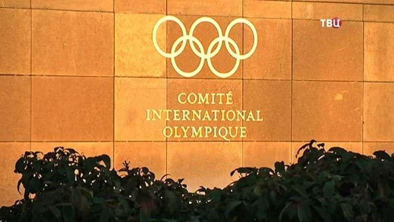 Международный олимпийский комитет (МОК)