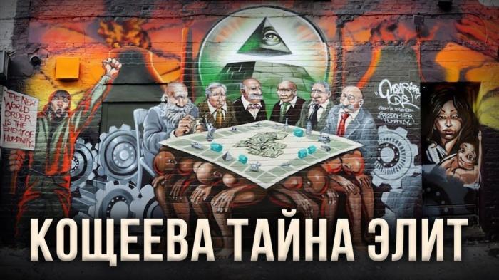 В чём «кощеева тайна» мировой паразитической элиты
