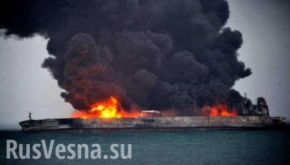 Горящий иранский танкер несет всторону Японии | Русская весна