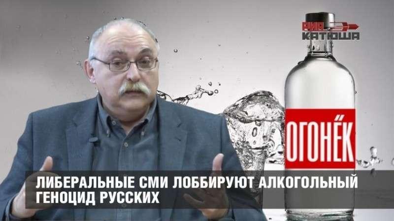 Либеральные «российские» СМИ лоббируют алкогольный геноцид русского народа