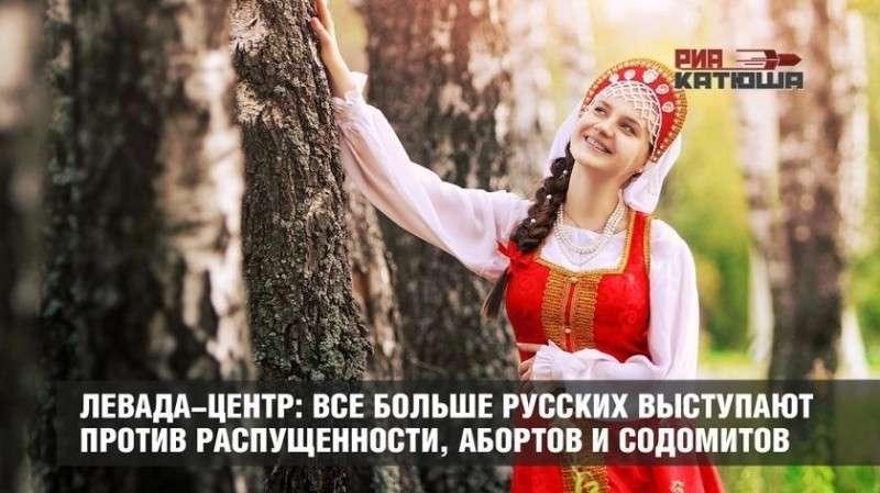 Русские всё больше выступают против распущенности, абортов и ЛГБТ извращенцев