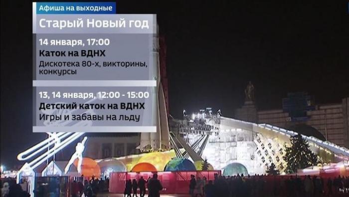 В центре Москвы в выходные на «Старый Новый Год» можно оказаться в самых разных сказках