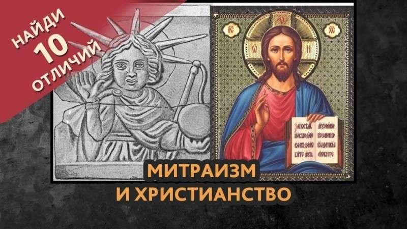 Скрываемое о религии: митраизм и христианство. Найди 10 отличий