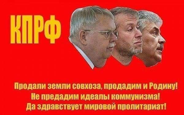 Чем для КПРФ обернётся авантюра с кандидатом Павлом Грудининым