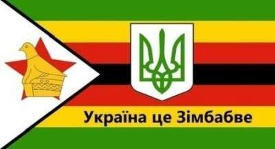 Украина. Обвал гривны «по-зимбабвийски» – вопрос ближайщего времени