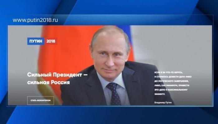 Предвыборный сайт Владимира Путина начал работу