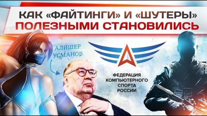 Российскую молодёжь подсаживают на отупляющую игроманию под видом спорта
