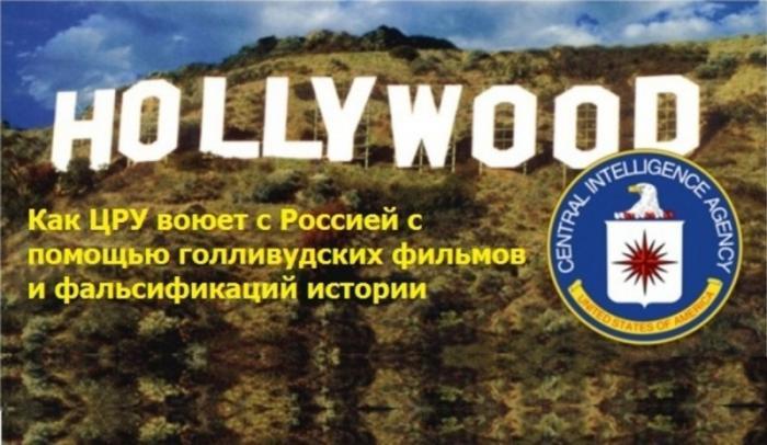 Как ЦРУ воюет с Россией с помощью голливудских фильмов