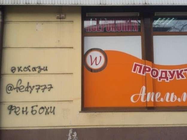 В Запорожье по всему городу здания исписаны рекламой наркотиков