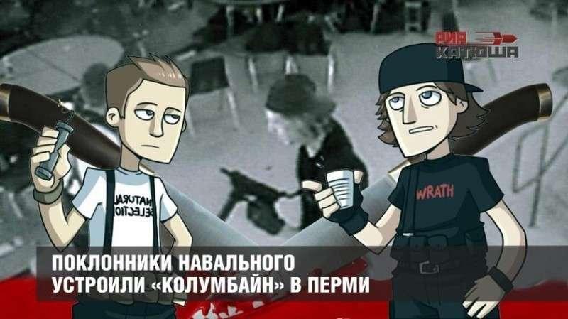 Поклонники Навального устроили «Колумбайн» в Перми. Какие выводы сделает власть?