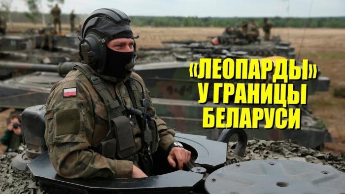Зачем Польша перебрасывает танки к границе с Белоруссией, нацелившись на Брест