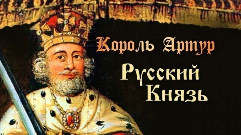 Легендарный король Артур – оказался русским князем