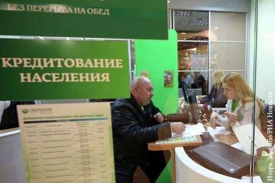 Россияне из-за снижения уровня жизни залезают в долговое рабство
