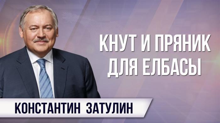 Американский кнут и пряник для Елбасы Нурсултана Назарбаева