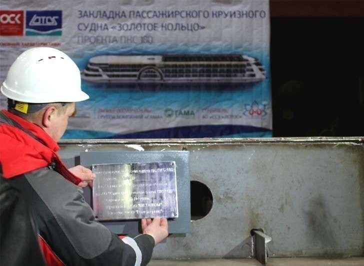 НаССЗ «Лотос» заложили первое круизное судно проекта ПКС 180