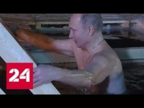 Владимир Путин окунулся в Крещенскую купель на озере Селигер