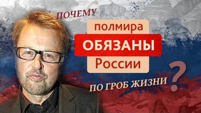 Финский блогер о роли России в формировании сегодняшнего мира