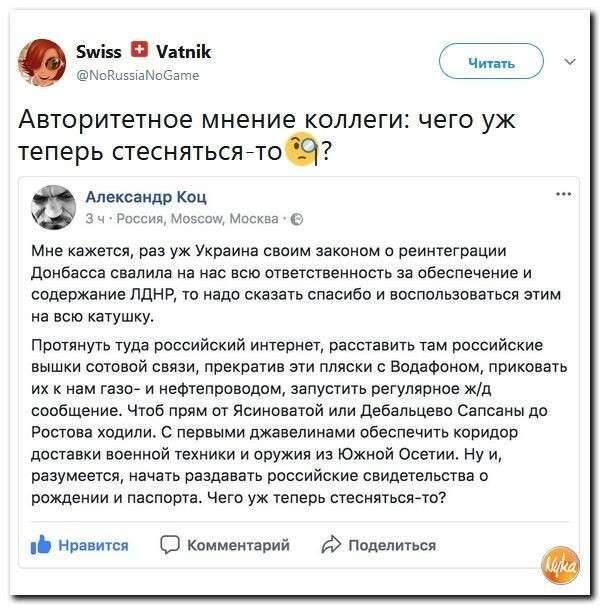 Юмор помогает нам пережить смуту: в Раде Украины потеряли берег