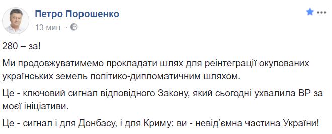 Радость Вальцмана: Рада проголосовала за войну на Донбассе