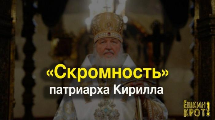 Скромная жизнь главпопа всея Москвы Кирилла Гундяева
